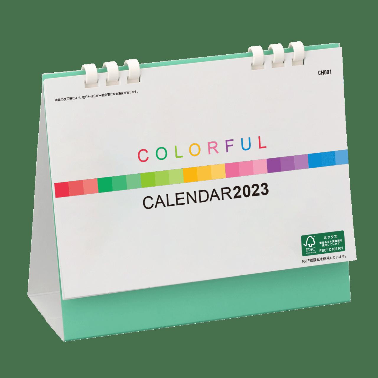 環境に配慮したカレンダーでCSR/SDGsを追求