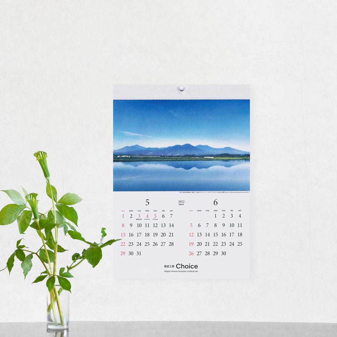 2022送れるカレンダー四季望景:名入れカラー印刷