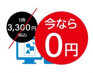 今ならデータ作成サービス0円キャンペーン