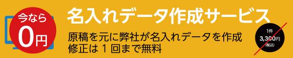 名入れデータ作成サービス今なら0円