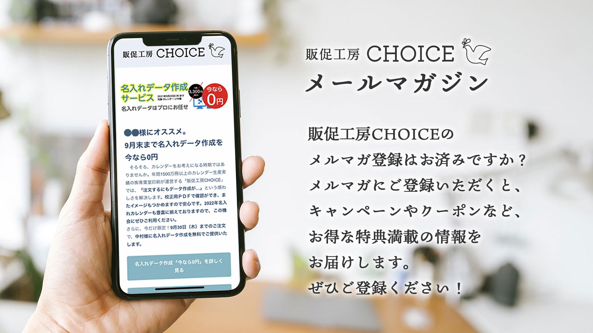 販促工房CHOICEの メルマガ登録はお済みですか? メルマガにご登録いただくと、 キャンペーンやクーポンなど、 お得な特典満載の情報を お届けします。 ぜひご登録ください!