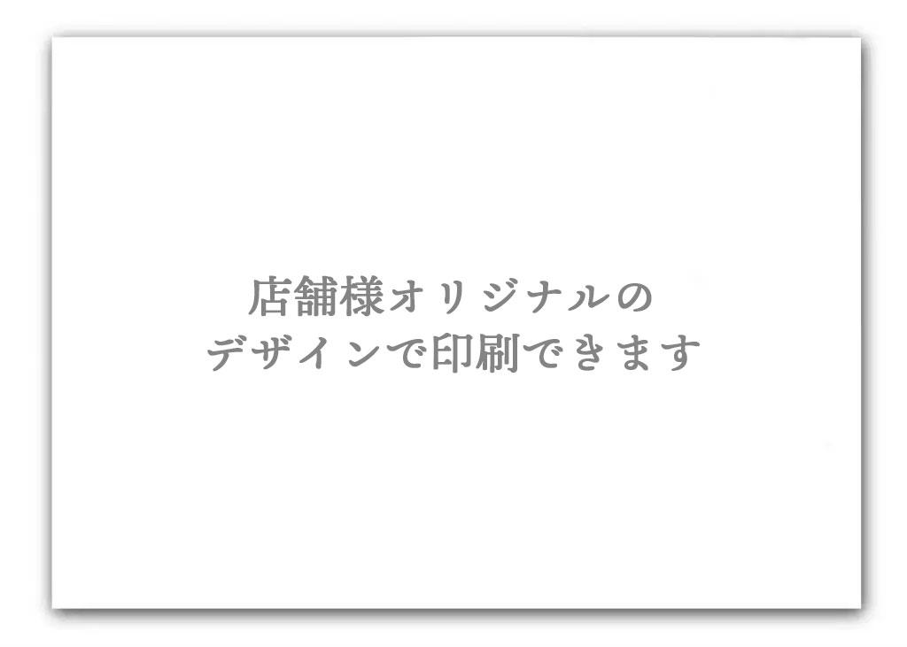 【抗ウィルス加工】ペーパーランチョンマット(オリジナル印刷)